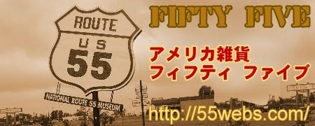 フィフティファイブのホームページ